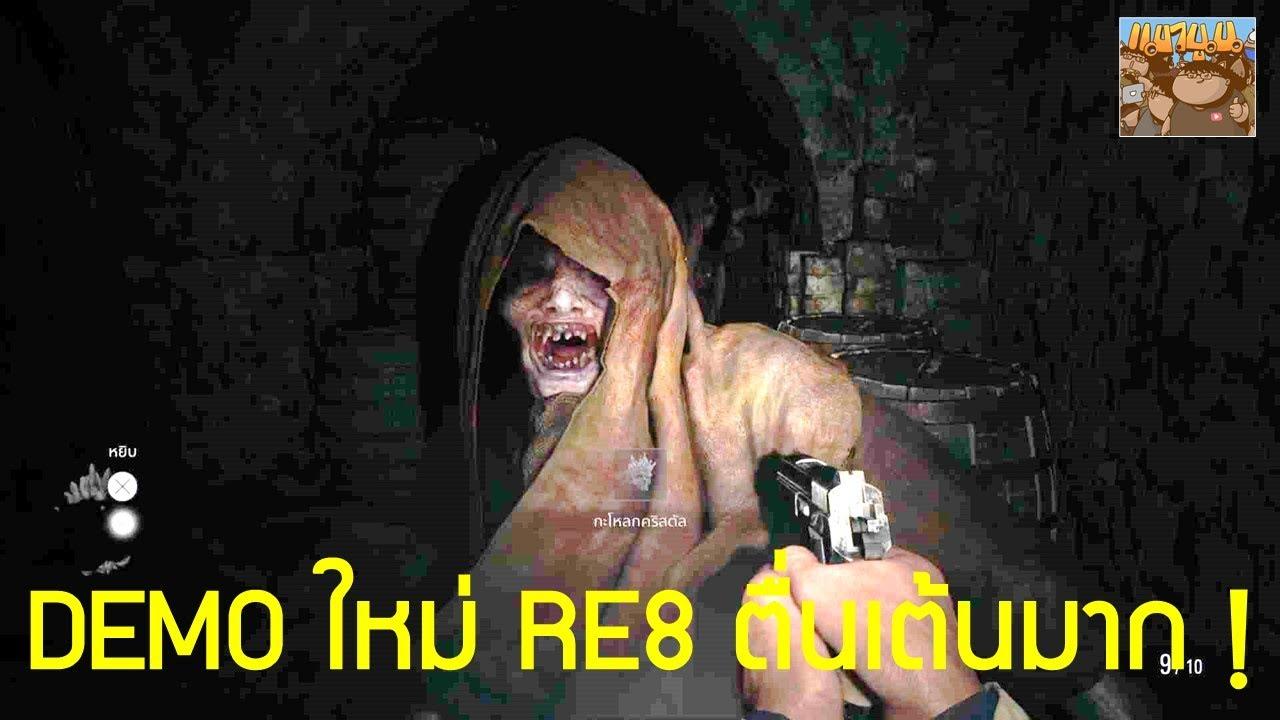 PS5 RE8 Castle ลองเล่นเดโมใหม่ ตื่นเต้นมาก !