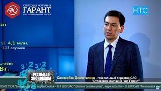 Обзор рынка страхования Кыргызстана. Готовы ли мы к ОСАГО?