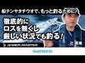 【サーベルマスター】船テンヤタチウオでもっと釣るために~辻康雄 編~【テンヤタチウオ名手の裏技公開!】