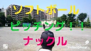 元国士舘大投手によるソフトボールピッチング ナックルボール.