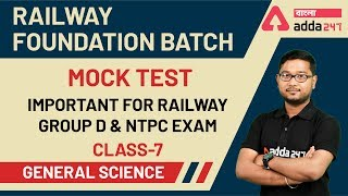 Mock Test (Part-7) | General Science In Bengali | Railway Group D | NTPC | WBCS | SSC | WBPSC