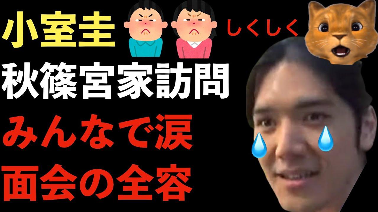 小室圭、眞子さまと感動の再会で皆んなが涙!結婚に向けて小室佳代の様々な問題について説明【Masaニュース雑談】