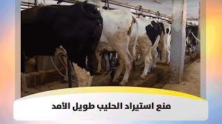 منع استيراد الحليب طويل الأمد - أصل الحكاية 
