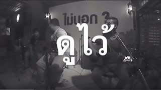 ดูไว้ - YOUNGOHM [ Aloha Acoustic Cover ]