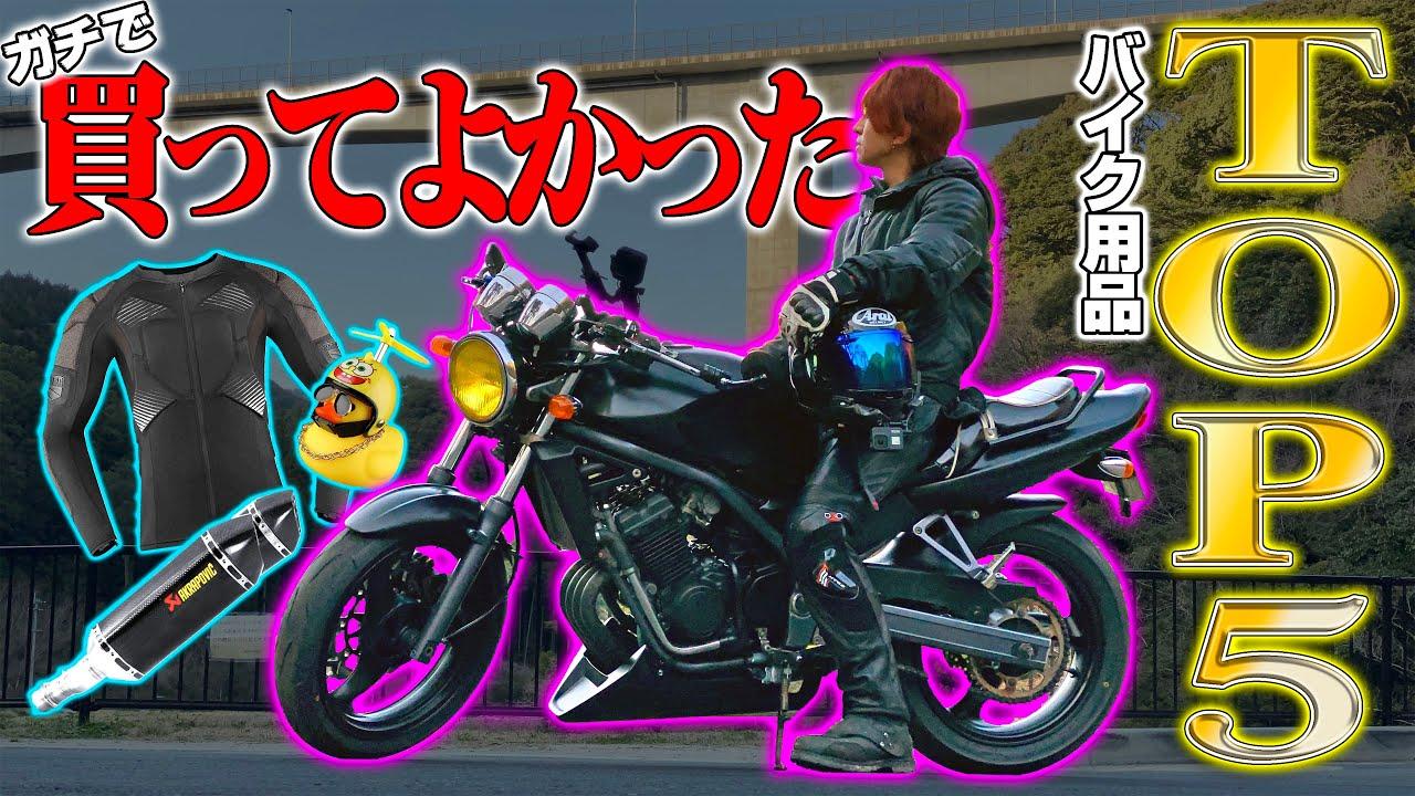 【神商品】ガチで買ってよかったバイク用品5選がヤバい。
