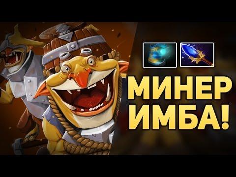 видео: ВЗРЫВНОЙ МИНЁР! #8 [dota imba]
