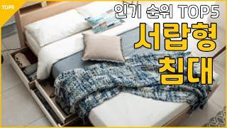 서랍형 침대 추천 가성비 인기 순위 상품평 리뷰 수납 …