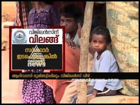 Tribal land scam case enquiry  Sabotaged  | Asianet News investigation