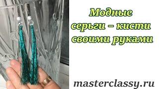 Tassel earrigs. Модные серьги – кисти своими руками: подробный видео урок