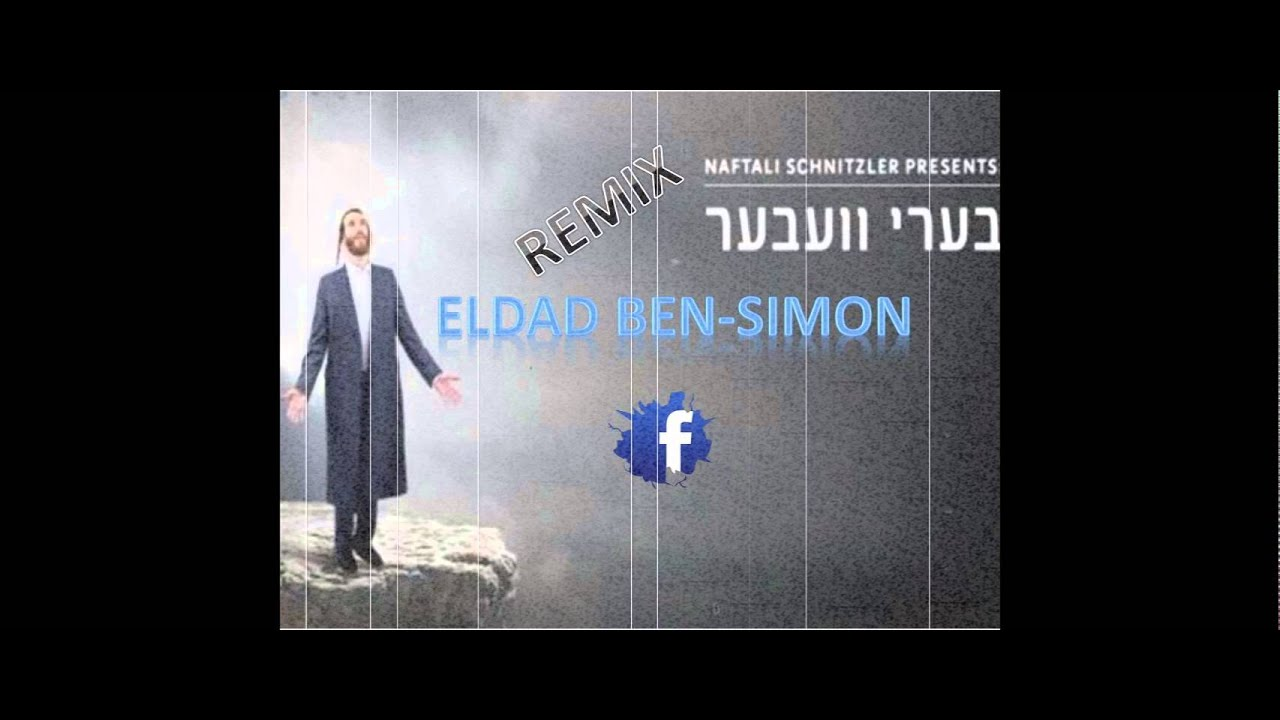 ניגון חבד │ בערי וובער │ רמיקס DJ אלדד בן-סימון (Radio Mix)