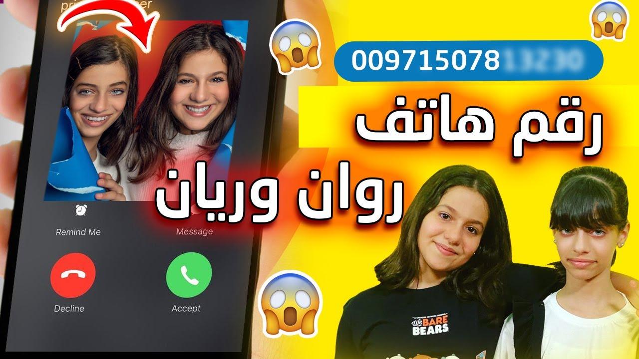 رقم هاتف روان وريان الحقيقي حصريا لأول مرة Youtube
