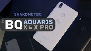 знакомство с брендом BQ на примере BQ Aquaris X и X Pro. Почему стоит покупать BQ?