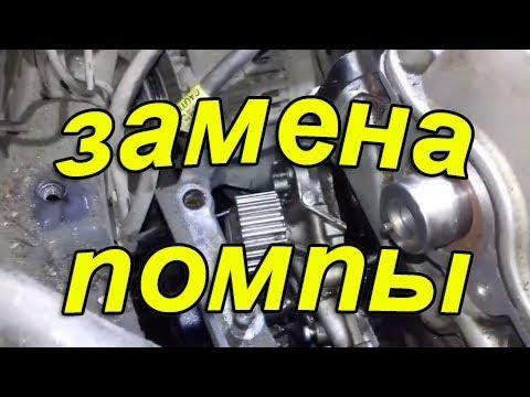 КАК и КОГДА? нужно менять помпу на Daewoo Matiz 0.8. #АлексейЗахаров. #Авторемонт. Авто - ремонт