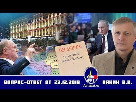 Валерий Пякин. Вопрос-Ответ от 23 декабря 2019 г.