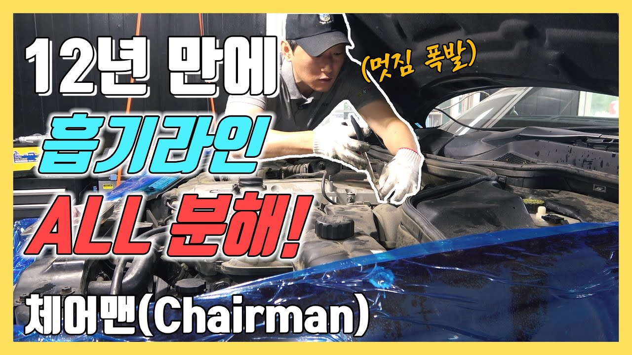 """12년만에 처음으로 흡기라인을 열어보았다!""""그런데 냉각수 누수?""""[자동차의모든것-Car & Man] Automobile maintenance"""
