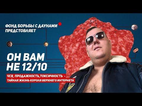ОН ВАМ НЕ 12/10    РАЗОБЛАЧЕНИЕ АНТОНА ЛОГВИНОВА