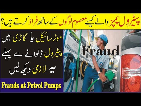 Petrol Pumps Wale Kiase Logo k Sath Fraud Karte Hian?