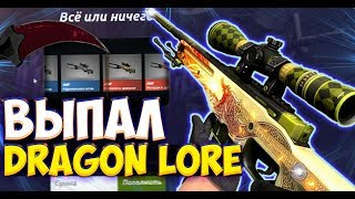 "ВЫПАЛ AWP DRAGON LORE ИЗ КЕЙСА ""ВСЕ ИЛИ НИЧЕГО""! ПЕРВЫЙ ДРАГОН ЛОР НА FORCEDROP.NET"