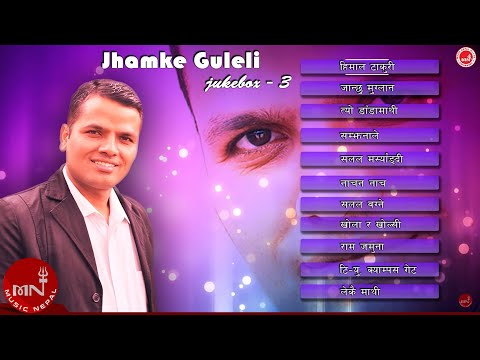 "New Folk Songs By Kamali Kanta Bhetuwal || JHAMKE GULELI || "" झम्के गुलेली "" Jukebox Vol 3"