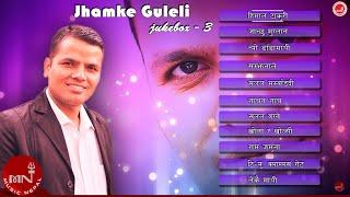 "Video New Folk Songs By Kamali Kanta Bhetuwal    JHAMKE GULELI    "" झम्के गुलेली "" Jukebox Vol 3 download MP3, 3GP, MP4, WEBM, AVI, FLV Juli 2018"