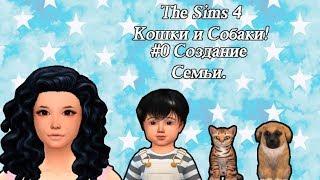 The Sims 4 Кошки и Собаки! #0 Создание семьи.