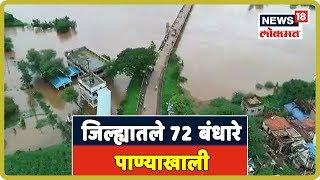 जिल्ह्यातले 72 बंधारे पाण्याखाली   Marathi News   Gavakadachya Batmya   10 Sept 2019