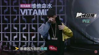 《中國有嘻哈》  60秒淘汰賽 PG One