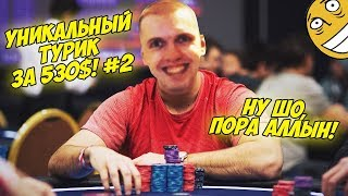 ПАПИЧ В ПОКЕР ТУРНИРЕ ЗА 530$! ПОРА АЛЛЫНИТЬ! #2  [Poker]