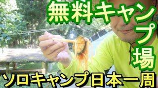 【無料キャンプ】北山キャンプ場(佐賀県佐賀市) thumbnail