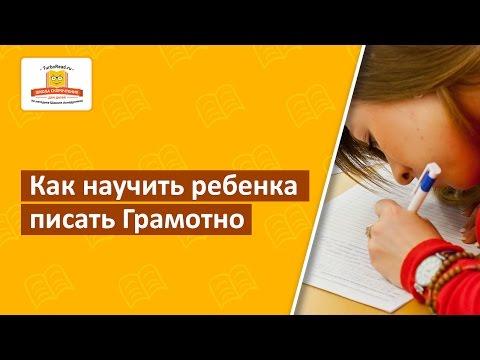 Как повысить грамотность по русскому языку у ребенка 3 класс