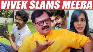 மன்னிப்பு கேளுங்க Meera Mithun ! அவங்க யார் தெரியுமா? – Vivek | Vijay