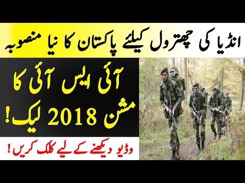 ISI ka 2018 Ka Mission Leak Ho gya | ISI New Mission Leaked | Islamic Solution