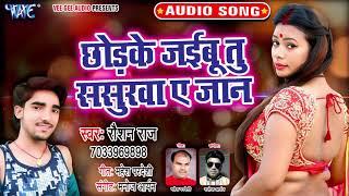 Roshan Raj का नया सबसे हिट गाना 2019 | Chhodke Jaibu Tu Sasurwa Ae Jaan | Bhojpuri Song