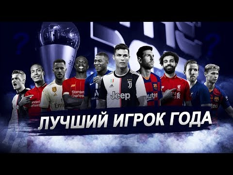 10 лучших футболистов сезона от The Best | Лучший футболист мира 2019