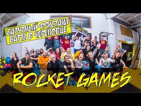 Rocket Games 19   Батутный баттл в Череповце   Rocket Family