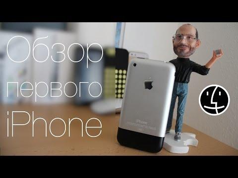 Обзор первого IPhone. Или с чего всё начиналось. Революция в мире смартфонов!