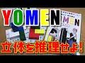 【YOMEN -ヨメン-】的確な質問で相手の立体を推理せよ!!【ボードゲーム】