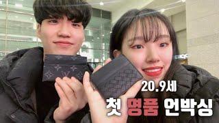 VLOG | 첫 명품 카드지갑 언박싱 !! (루이비통/…