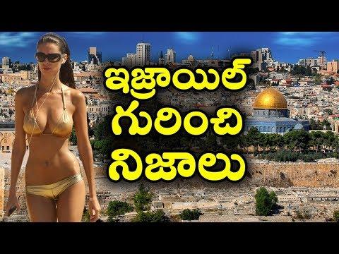 ఇజ్రాయిల్ గురించి మీకు తెలియని నిజాలు || Surprising facts about the ISRAEL in telugu || T Talks