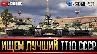 ИЩЕМ ЛУЧШИЙ ТТ 10 СССР!