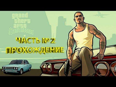 GTA SAN ANDREAS С ПРОВАЛАМИ МИССИЙ/ ПОЗНАЕМ ГТА С.А./ ЧАСТЬ 2/ Grand Theft Auto: San Andreas