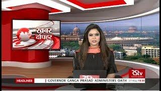 Hindi News Bulletin | हिंदी समाचार बुलेटिन – May 27, 2019 (1:30 pm)