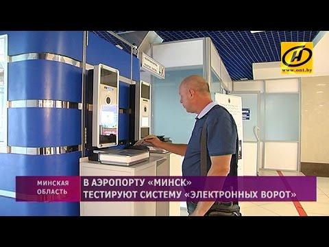 В Национальном аэропорту Минска работают электронные ворота