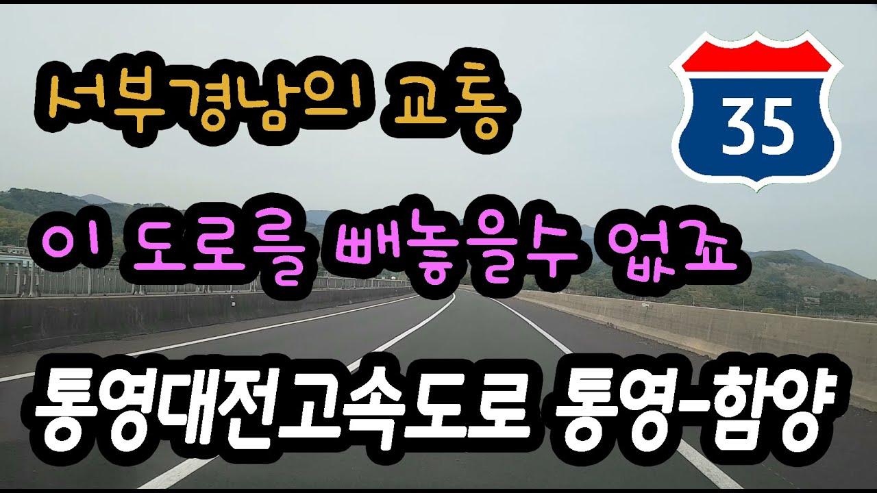 통영대전고속도로 통영IC - 함양분기점 주행영상 Korea Express Way Route 35 Tongyeong IC - Hamyang JC