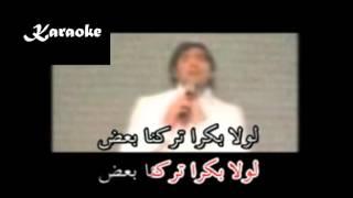 Arabic Karaoke law 7obna ghalta wael kfoury