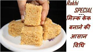 बाजार जैसा मिल्क केक बनाने की आसान विधि - Rakhi Special - Milk Cake Easy Recipe
