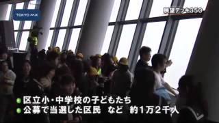 今月22日に開業する東京スカイツリーで、地元墨田区民向けの内覧会が行...