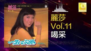 麗莎 Li Sha - 喝采 He Cai (original Music Audio)