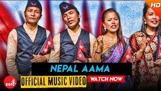 New Nepali National Song 2016/2072 || NEPAL AAMA - Raj Kumar Tamang/Shyam Pakhrin/Nirmala Ghising