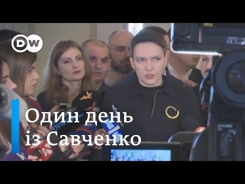 Надія Савченко знову